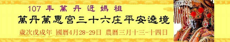 萬丹萬惠宮三十六庄平安遶境活動