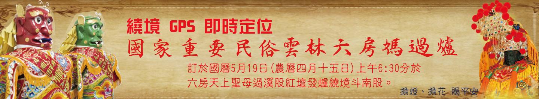 108年雲林六房媽過爐