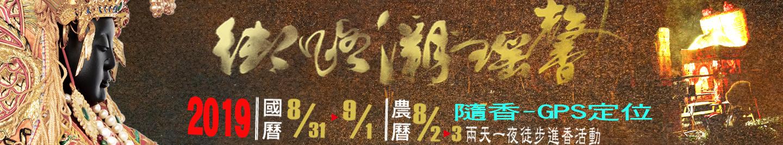 2019御路溯瑤馨