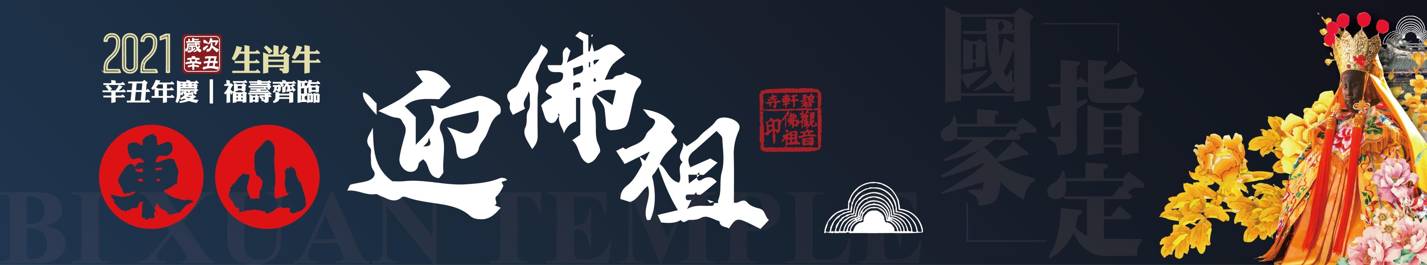 2021東山迎佛祖(迎駕)